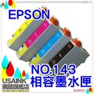 免運~USAINK~EPSON NO.143XL/NO.143/T1431 黑色相容墨水匣   適用機型: ME900WD/ME960FWD/ME900/ME960/ME82WD