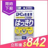 DHC 亮適界(30日份)【小三美日】原價$935