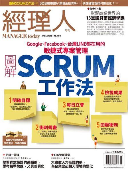 經理人月刊 3月號/2018 第160期:SCRUM工作法