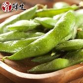 【南紡購物中心】賀鮮生-非基改無調味熟毛豆3包(500g/包)