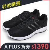 Adidas 男 DURAMO LITE M 愛迪達 慢跑鞋- CP8759