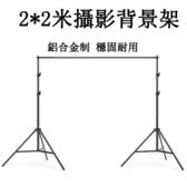 2M*2米攝影背景架 直播拍照背景布架子攝影棚人像服裝拍攝道具 快速出貨