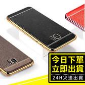 [24hr-台灣現貨] 三星 Galaxy S6/S7 edge plus J5/J7 荔枝紋 手機殼 電鍍 TPU 全包 軟殼 保護套