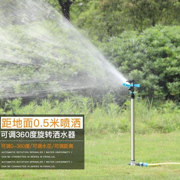 噴水頭噴灌噴頭農用灌溉搖臂噴頭園林綠化360度旋轉噴頭草坪園藝噴淋 LX 智慧 618狂歡