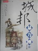 【書寶二手書T6/武俠小說_CC7】城邦暴力團(肆) 完_張大春