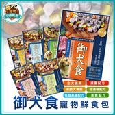 寵物FUN城市│御犬食 寵物鮮食包【6種口味】台灣製 犬用調理包 狗用 狗餐包 鮮食 御天犬
