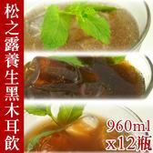 【屏聚美食】松之露養生黑木耳飲(無糖/黑糖/烏梅汁)960ml 任選 x 12瓶