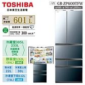 限基隆以南~新竹以北 其他另計(免樓層費)【TOSHIBA東芝】601公升六門變頻冰箱GR-ZP600TFW(X)含基本安裝