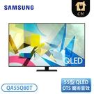[SAMSUNG 三星]55型 QLED 4K 量子電視 QA55Q80TAWXZW / QA55Q80TA【登錄贈 Soundbar T400】