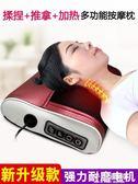 頸椎按摩器頸肩腰部背部多功能按摩枕頭電動按摩靠墊車載家居兩用CY『小淇嚴選』