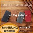 三星S20 S20+ S20 Ultra S8+ S9+ S10 S10+ S8 簡約書本手機皮套 全包邊保護殼 側翻掀蓋 磁扣式手機殼