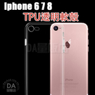 iPhone 超薄TPU 清水套 i6s i7 i8 plus iXs 軟殼 手機套 手機殼 手機 保護殼 保護套