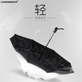 全自動折疊雨傘晴雨兩用遮陽傘女防曬防紫外線太陽傘三折黑膠抗風