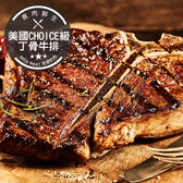 美國Choice級丁骨牛排(500g±5%/片)(食肉鮮生)