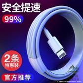 蘋果傳輸線數據線iPhone充電線手機快充【步行者戶外生活館】