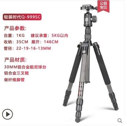 輕裝時代Q999便攜手機三角架云臺微單旅游攝影攝像單反相機三腳架 童趣潮品