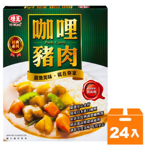 味王調理包-咖哩豬肉200g(24盒)/箱【康鄰超市】