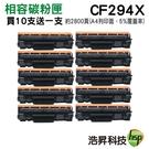 【優惠組合 買十送一】HP CF294X 94X 高品質相容碳粉匣 適用M148FDW/M148DW