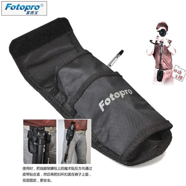 我愛買#Fotopro單腳架專用收納腰包腰袋PB-2適攝影錄影架錄影托架DV手持錄影穩定器獨腳架收納袋