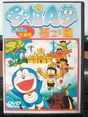 挖寶二手片-0B01-086-正版DVD-動畫【哆啦A夢 大雄與雲之王國 電影版】-(直購價)海報是影印