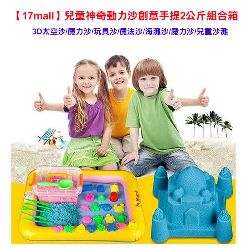 【17mall】兒童神奇動力沙創意手提2公斤組合箱- 3D太空沙/魔力沙/玩具沙/魔法沙