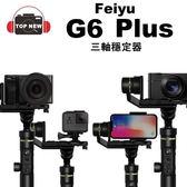 [贈手機三合一廣角鏡頭]Feiyu 飛宇 G6 plus 多用途三軸手持穩定器 gopro運動相機微單都可用 公司貨