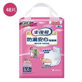 來復易復健褲XL*48片(箱)【愛買】