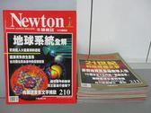 【書寶二手書T3/雜誌期刊_RHG】牛頓_210~219期間_共10本合售_地球系統全解等