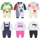嬰兒衣 新生嬰兒衣服0-3個月純棉寶寶連體衣外出爬服春秋裝薄款男女長袖 玩趣3C