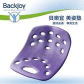 貝樂宜美姿墊紫色