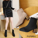 PAPORA百搭套腳時尚跟靴短靴中筒靴KQ5428黑/杏