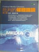 【書寶二手書T8/大學藝術傳播_XFQ】批判的媒體識讀2/e_成露茜‧羅曉南