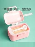 嬰兒奶粉盒便攜式外出密封 防潮分裝盒大容量帶寶寶米粉儲存盒子 童趣屋  新品