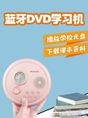 CD機 紐曼560便攜式cd播放機dvd機可充電藍芽學生英語碟片隨身聽復讀機 爾碩LX