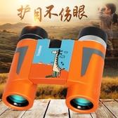兒童雙筒望遠鏡高清高倍防水微光迷你雙筒非玩具望遠鏡【橘社小鎮】