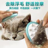 犬用梳子 貓梳子脫毛梳針梳寵物梳子擼貓梳毛刷針梳貓毛梳清理器梳毛器  一件免運