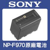 【完整盒裝】全新 NP-F970 原廠電池 SONY F970 適用 FDR-AX1 PXW-Z100 HXR-NX5R
