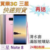 三星 Galaxy Note 8 雙卡手機64G,送 清水套+滿版玻璃保護貼,24期0利率