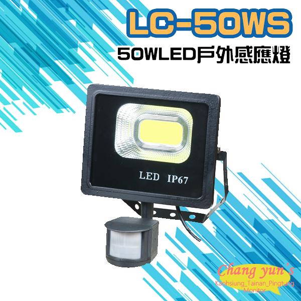 高雄/台南/屏東監視器 LC-50WS 50WLED戶外感應燈 高防水性 IP-67 LED燈具 感應器 台灣製造