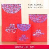 結婚慶用品80個紅包袋個意利是封婚禮小號迷你塞門喜紅包-交換禮物
