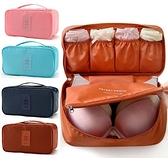 升級版旅行內衣收納包 內衣褲盥洗收納袋 大容量好整理
