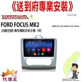 《免費到府安裝》FORD FOCUS MK2 自動空調 專用 導航安卓主機