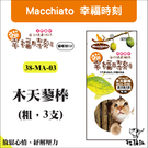 :貓點點寵舖:Macchiato〔幸福時刻,38-MA-03,木天蓼棒,粗,3支〕70元