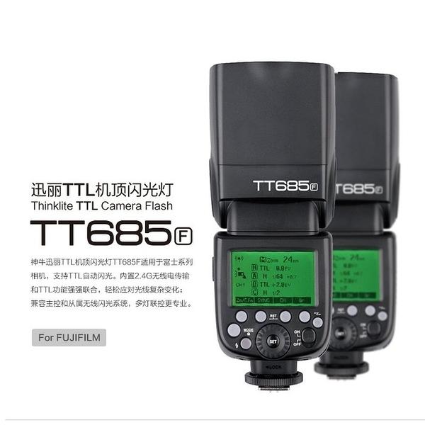 【EC數位】GODOX 神牛 TT685F TTL機頂閃光燈 for FUJIFILM 閃光燈 機頂閃