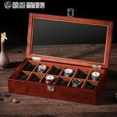 手錶收納盒 木質制天窗帶鎖扣手錶盒首飾品手串?收納藏儲物展示盒子 「繽紛創意家居」