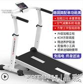 跑步機 健身器材家用款迷你折疊機械跑步機簡易小型走步機升級減肥多功能 晶彩 99免運