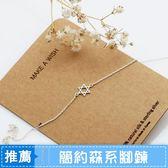 925純銀六芒星星腳鍊女韓版簡約清新森系復古學生腳繩生日禮物