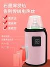 奶瓶恒溫套USB加熱冬季保溫便攜溫奶器神器保暖外出夜奶  【全館免運】