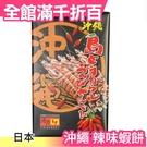 日本 沖繩 辣味蝦餅 (30枚入)蝦片 ...