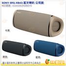 SONY SRS-XB43 藍牙喇叭 公司貨 重低音 無線 喇叭 防水 24H 續航力 可多台串聯 XB43